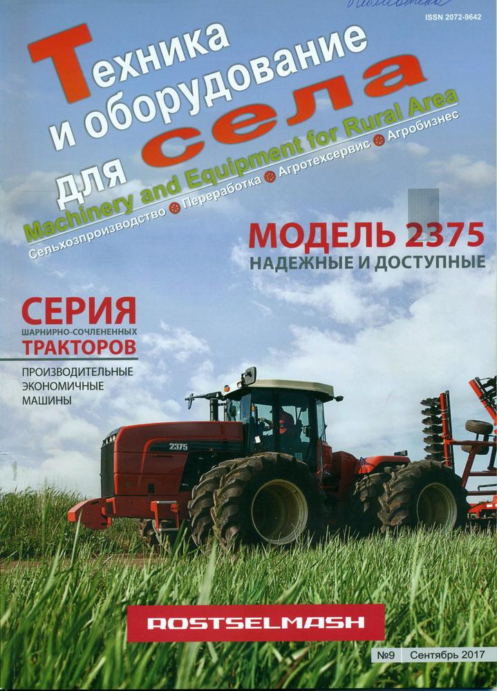 """Журанал """"Техника и оборудование для села"""" выпуск №9 за 2017 год"""