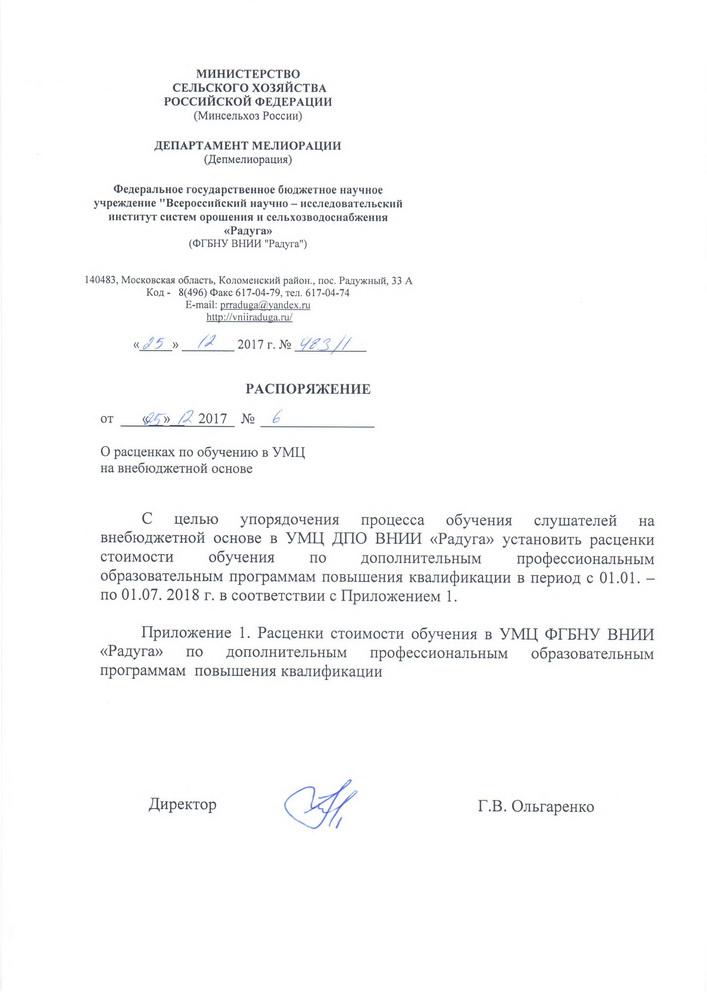 Распоряжение расценки УМЦ-1_Страница_1
