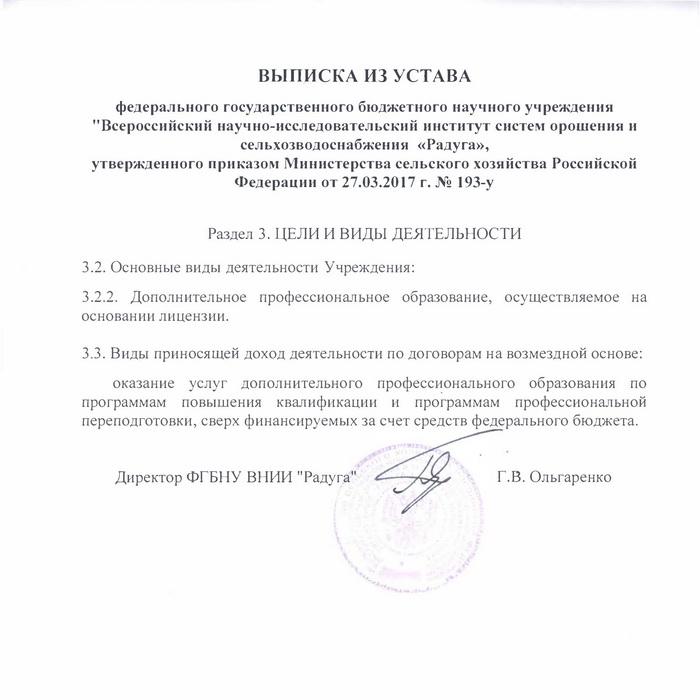 """Выписка из устава ФГБНУ ВНИИ """"Радуга"""""""