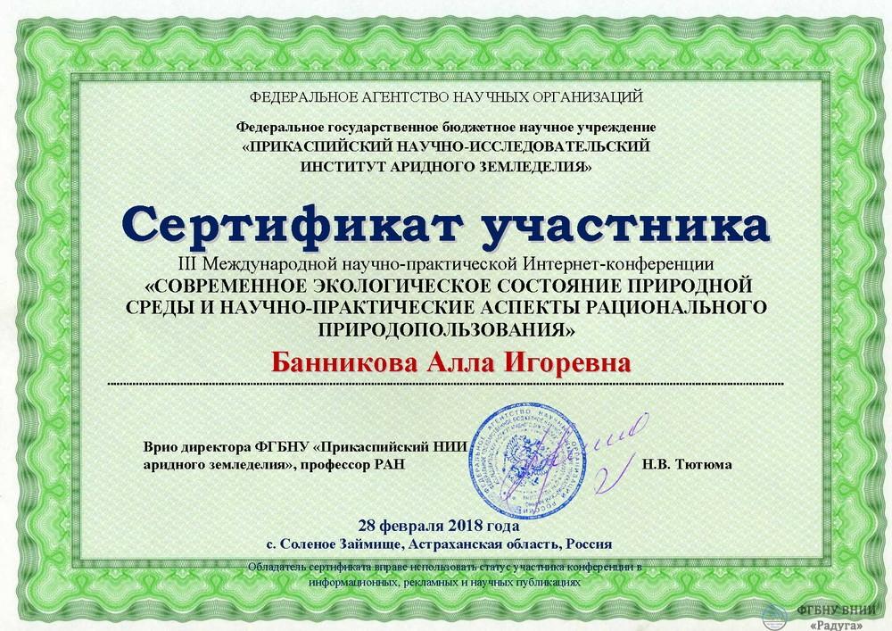 Банникова Алла Игоревна