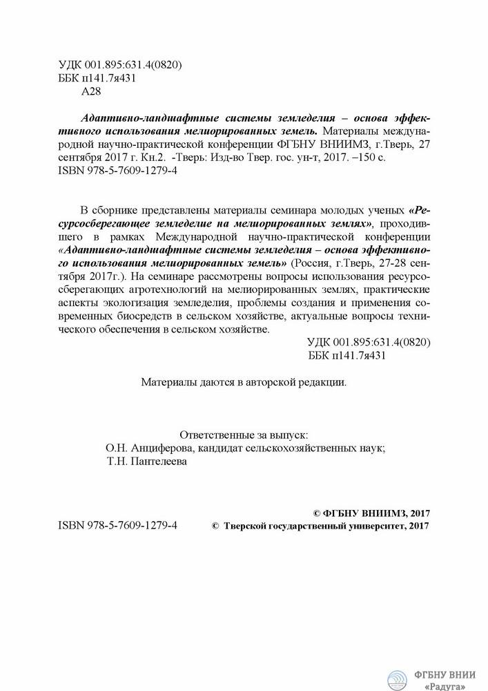 Страницы из 2кСборник-ВНИИМЗ-2017-2