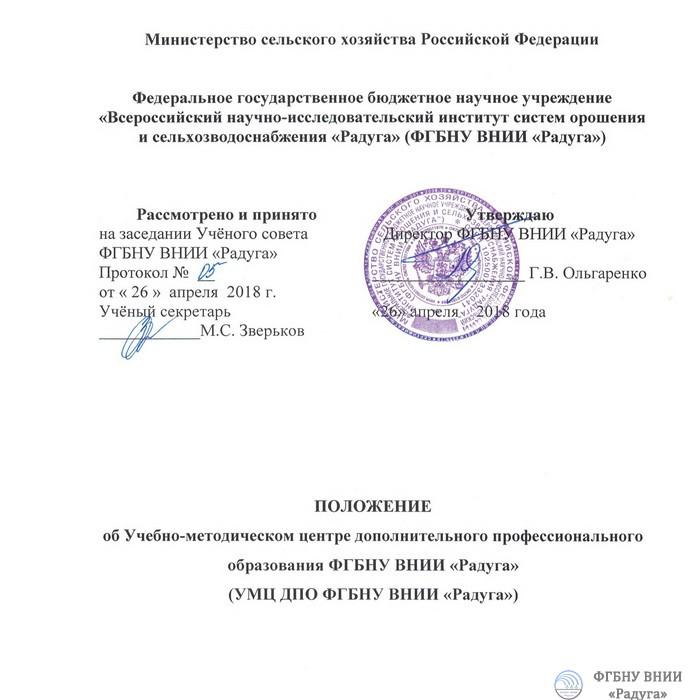Положение УМЦ_Страница_01_700-700