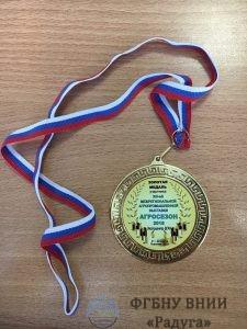 медаль 2