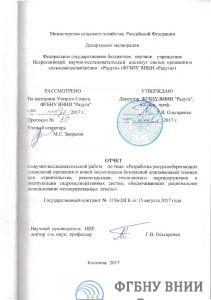 Страницы из Отчет НИР-ГК-30.11.17_720_1024