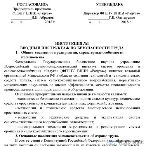 Страницы из Вводный инструктаж ФГБНУ ВНИИ Радуга_500-500