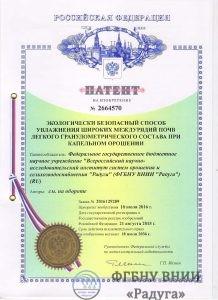 патент №2664570