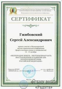 Сертификат_Гжибовский_1280-905