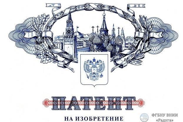"""патенты ФГБНУ ВНИИ """"Радуга"""""""
