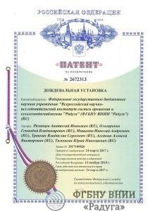 Патент №2672313_1280-900