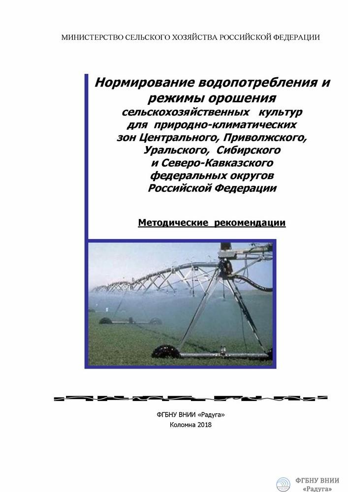 Страницы из Мет.рек.НОРМЫ ОРОШЕНИЯ- 21.09.2018_707-1000