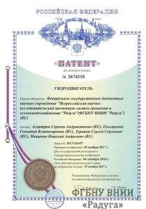 Патент №2674110_1280