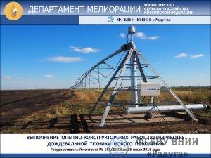 Страницы из ГК-ОКР-Радуга-НТС-5.11.18_1280