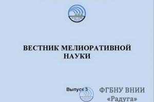 """журнал """"Вестник мелиоративной науки"""""""