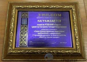 ФГБНУ ВНИИ «Радуга» победитель муниципального конкурса «Красота своими руками»