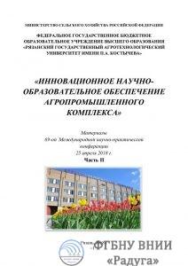 Страницы из ИННОВАЦИОННОЕ НАУЧНО-ОБРАЗОВАТЕЛЬНОЕ ОБЕСПЕЧЕНИЕ АГРОПРОМЫШЛЕННОГО КОМПЛЕКСА (pdf.io)-1_1024