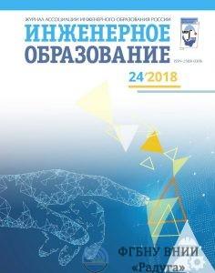 Страницы из Инженерное образование Каштанов В.В., Ольгаренко Г.В._1024