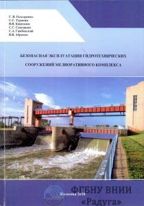 Безопасная эксплуатация гидротехнических сооружений мелиоративного комплекса