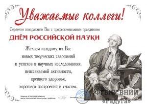 День Российской науки_1024