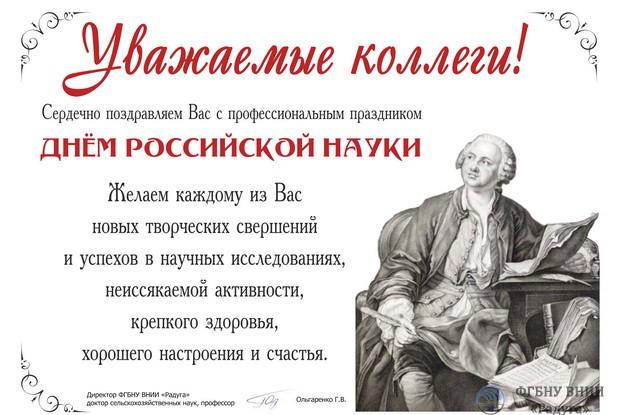 День Российской науки_622