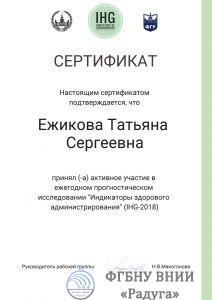 ЕжиковаТС_IHG2018