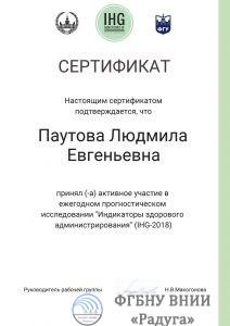 ПаутоваЛЕ_IHG2018