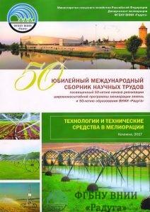 Страницы из Сборник к 50-летию ВНИИ Радуга_1280
