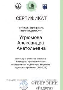 УгрюмоваАА_IHG2018_1024