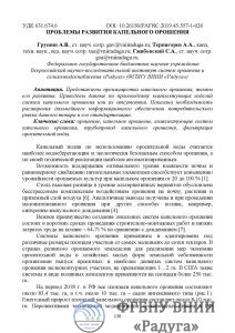 Сборник стате пнииаз_1280