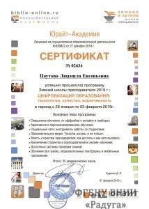 Сертификат ПЛЕ по ЗШ 2019