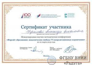 Сертификат УАА-1