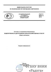 2.ГОСТ Р 58331.3-2019 «Системы и сооружения мелиоративные. Водопотребность для орошения сельскохозяйственных культур. Общие требования»