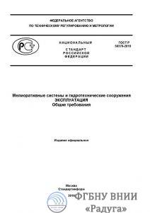 ГОСТ Р 58376-2019 «Мелиоративные системы и гидротехнические сооружения. Эксплуатация. Общие требования»