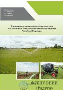 Страницы из Стационарно-сезонные оросительные комплексы 2019_1280