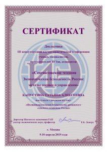 Сотрудники ФГБНУ ВНИИ «Радуга» приняли участие в «Сенчаговских чтениях» на базе Института экономики РАН