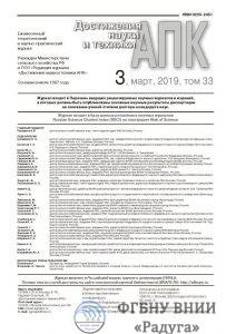 Страницы из Костоварова И.А., Шлёнов С.Л., Замаховский М.П. АПК_3_2019_1280