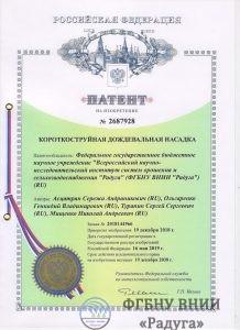 патент №2687928