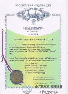 патент № 2688296