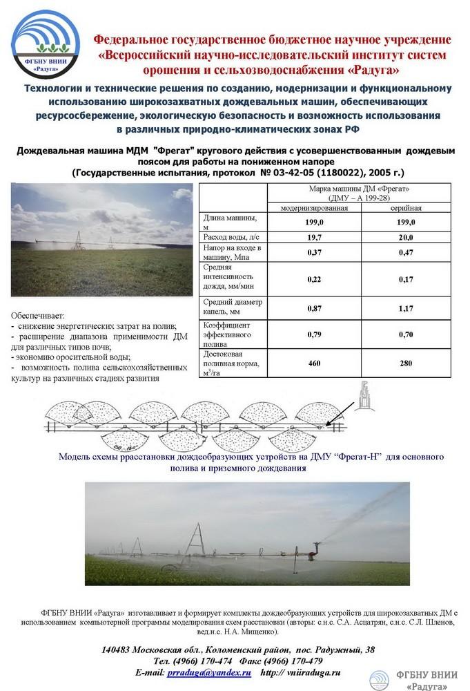 дождеобразующий пояс для дождевальных машин