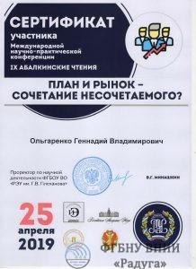 Сертификат Ольгаренко Г.В.