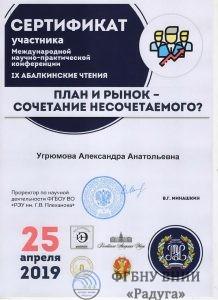 Угрюмова сертификат