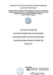 Паспорта НТД