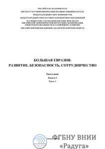 Страницы из Кузьмина Н.В. Паутова Л.Е., Жаринова Е.Н. Ежегодник_БЕ_2019_1280