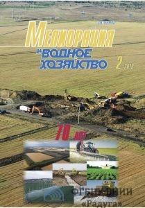журнал мелиорация и водное хозяйство