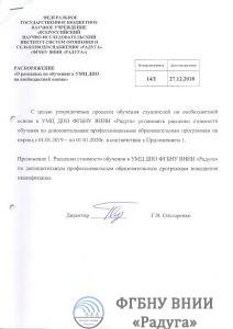 "Расценки за обучение ДПО ""Радуга"""