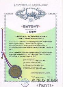 Патент № 2694953 «Гидравлический подкормщик к дождевальным машинам»