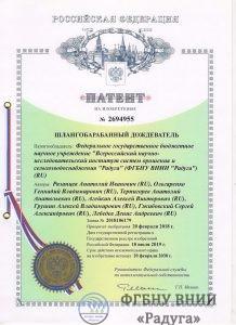 Патент № 2694955 «Шлангобарабанный дождеватель»