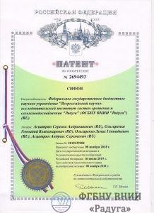 патент №2694493