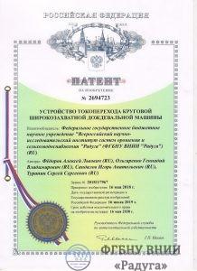 патент N2694723