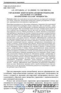 Страницы из Муравьев А.В. ВЕСТНИК ЧУВАШСКОГО УНИВЕРСИТЕТА-1_1280