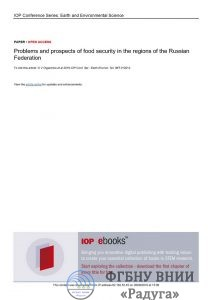 Опубликована статья «Problems and prospects of food security in the regions of the Russian Federation»